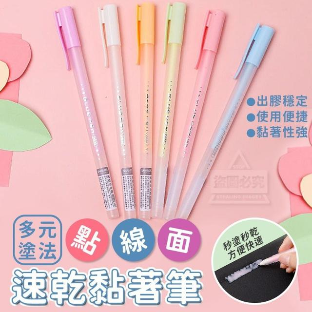 (O)預購 點線面多元塗法速乾黏著筆 1包5入 一組2包共10入