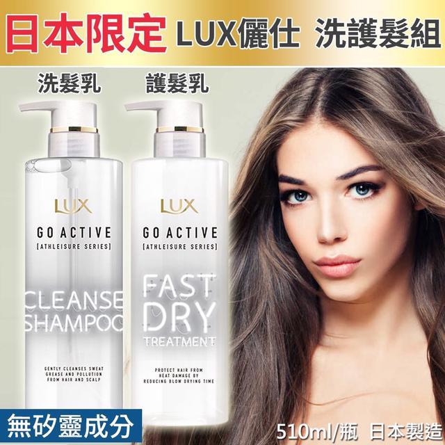 🇯🇵日本預購🎀LUX GOACTIVE洗護系列 洗髮510g+護髮510g/組