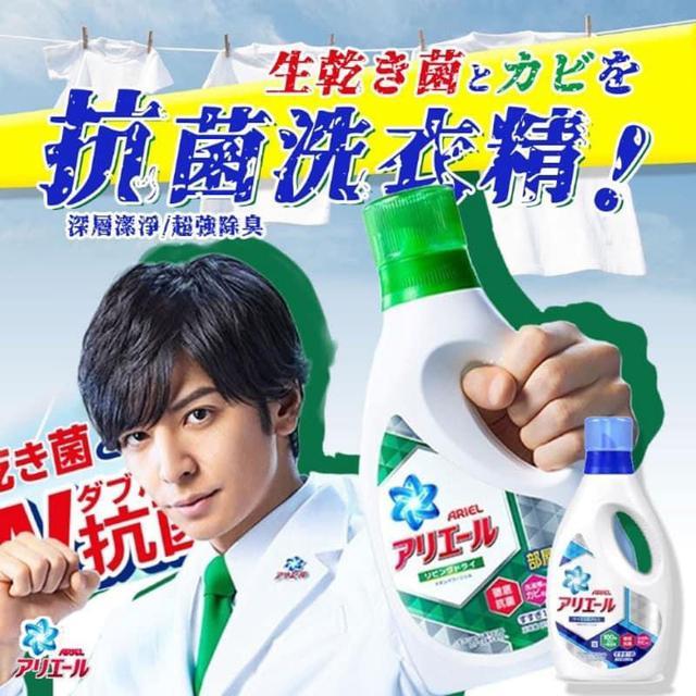 日本P&G Ariel 深層潔淨除臭抗菌洗衣精