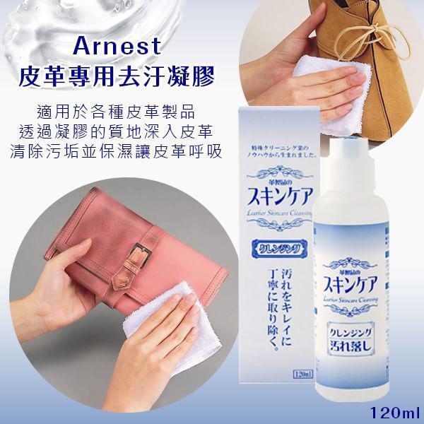 日本 Arnest 皮革專用去汙凝膠 120ml