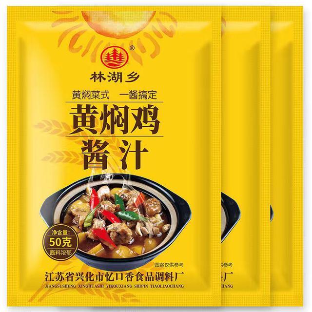 林湖鄉黃燜雞醬料正宗黃燜醬汁