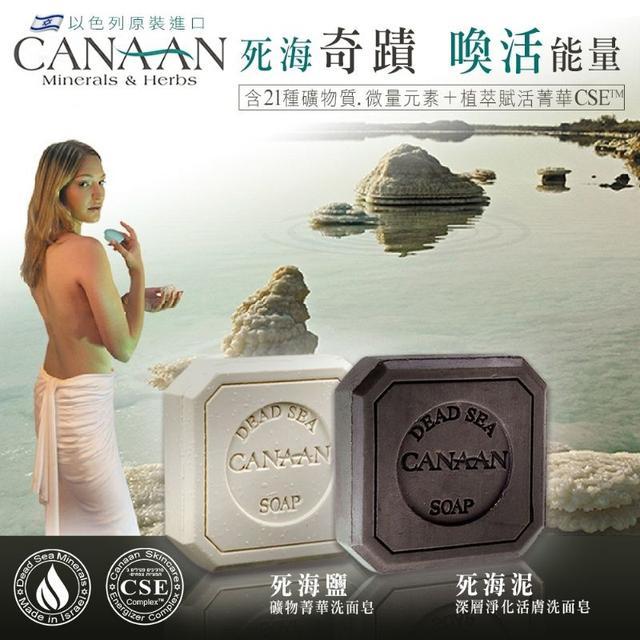 以色列原裝CANAAN-死海泥深層淨化活膚洗面皂100g