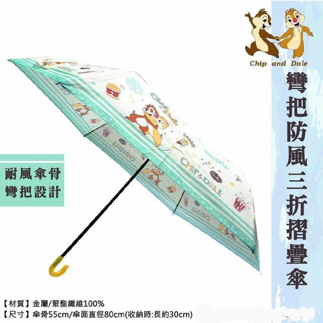 彎把防風三折折疊傘