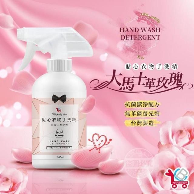 《預購》台灣製造YCB貼身衣物手洗精300ml