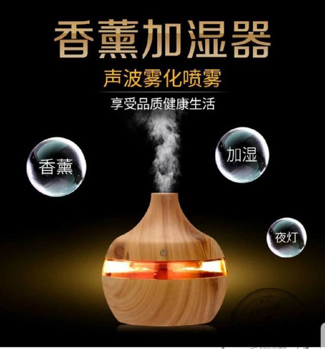 木紋香薰淨化器