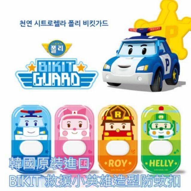 韓國BIKIT 救援小英雄造型防蚊扣(隨機)