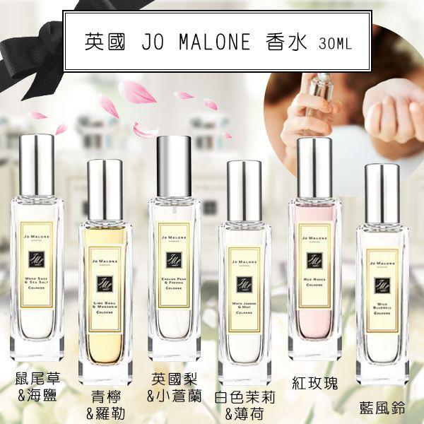 英國 JO MALONE 香水30ML
