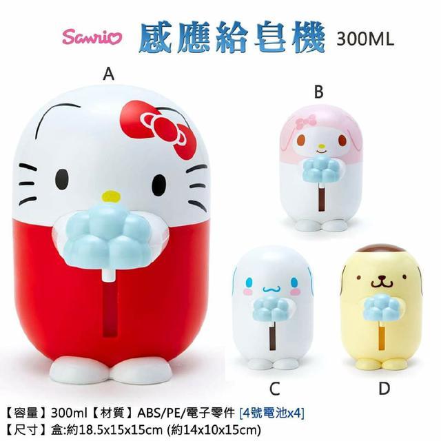 日本Sanrio 自動感應洗手皂液機