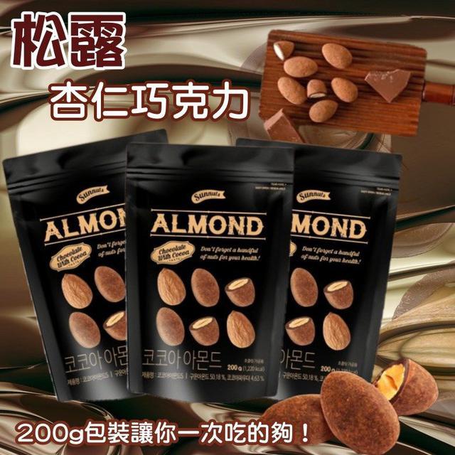 韓國熱賣 松露杏仁巧克力200g