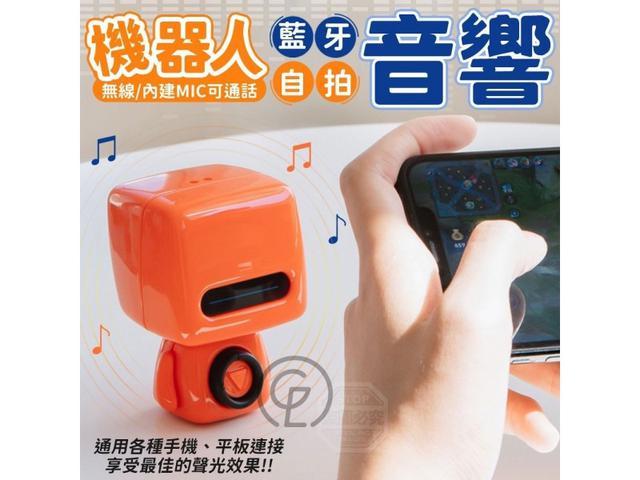 #預購H/86-89/小方頭機器人無線藍牙自拍音響