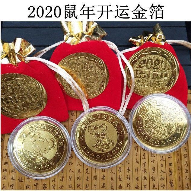 2020鼠年賀歲開運金幣 金箔鼠幣足金紀念幣保險公司鼠年定制禮品 《滿50個叫貨,可混搭》