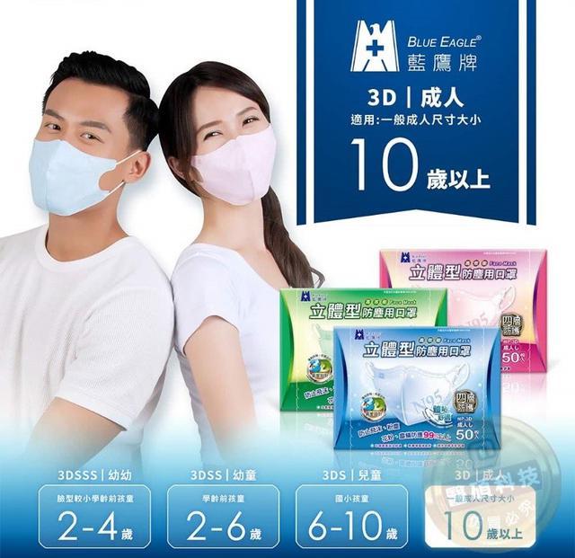 台灣製 藍鷹牌 成人四層3D立體口罩 一盒50入