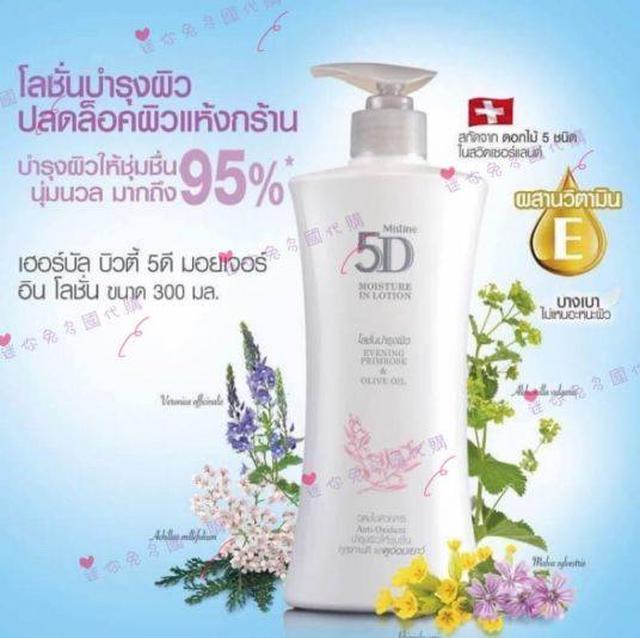 泰國🇹🇭 Mistine 5D身體乳液