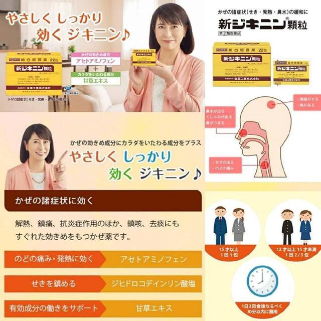 日本新止克寧綜合感冒藥顆粒(22包/盒)