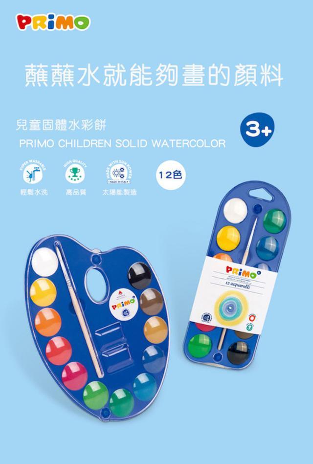 (預購)PRiMO 兒童手持式圓盤水彩餅12色
