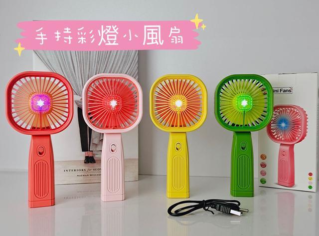 K款-手持彩燈小風扇