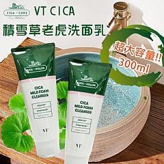韓國 VT CICA 老虎積雪草溫和洗面乳 300ml