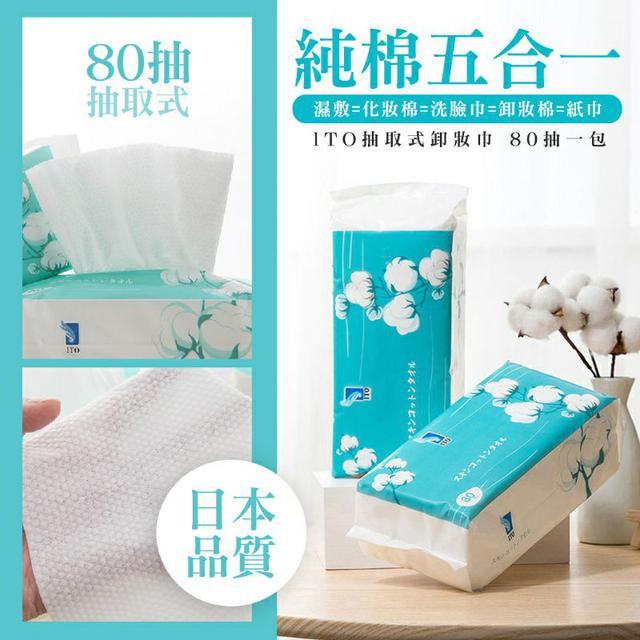 """""""純棉五合一""""外銷日本品質 lTO抽取式卸妝巾 80抽~"""