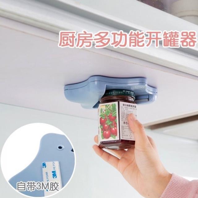 #預購黏貼式家用開罐器