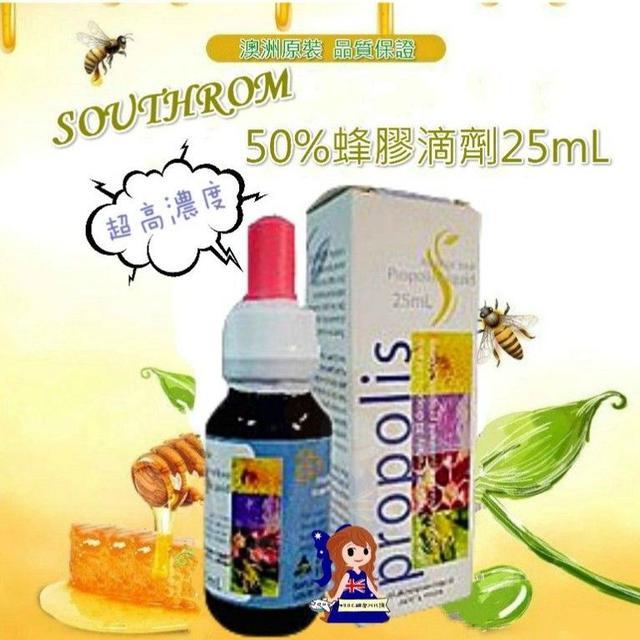 澳洲Southrom 蜂膠滴劑50%(無酒精)25ml