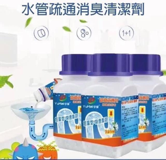 水管疏通消臭清潔劑