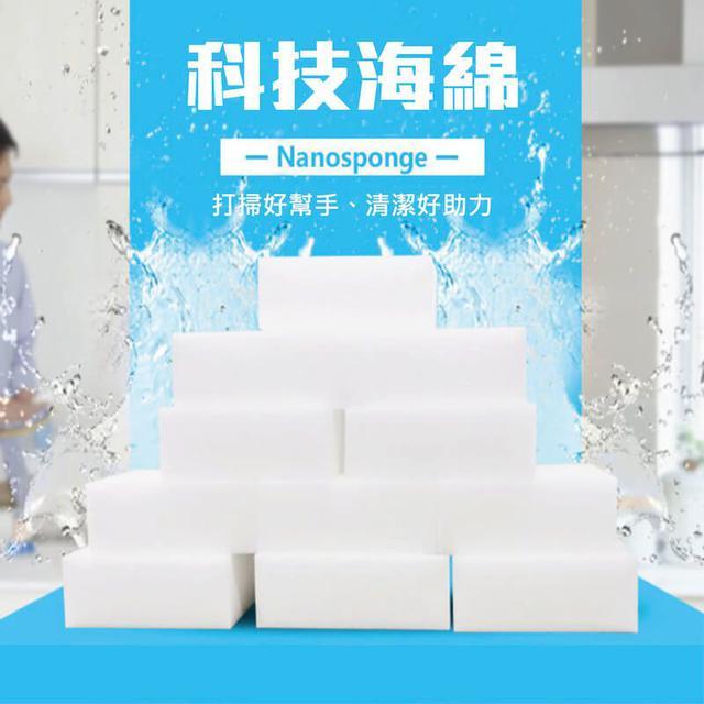 神奇海綿💥 神奇魔擦擦💥 納米海綿➡️ 高科技泡棉