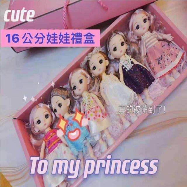 16公分可愛洋娃娃禮盒💡 兒童玩具女孩小公主
