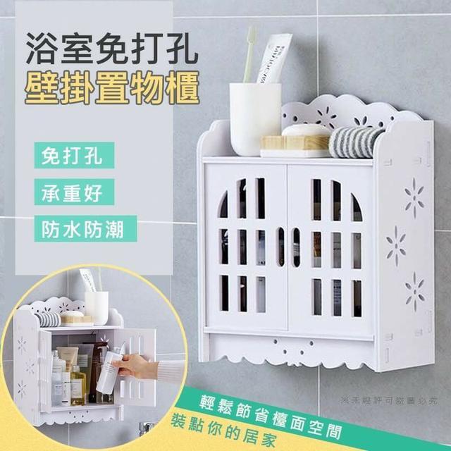 浴室免打孔壁掛置物櫃