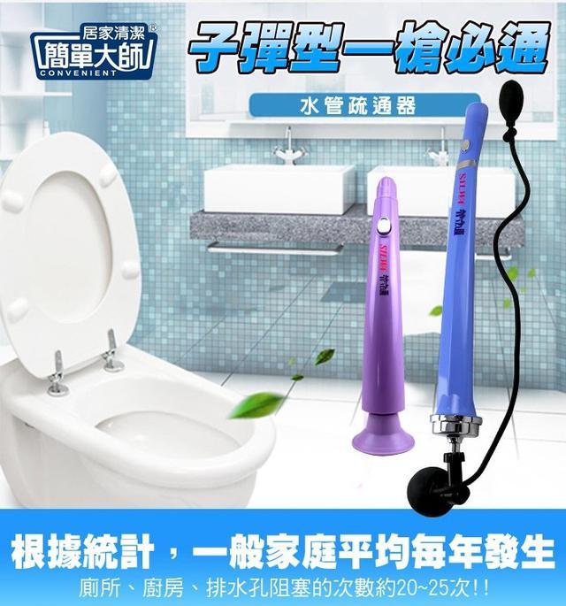 【簡單大師】管立通馬桶水管疏通器
