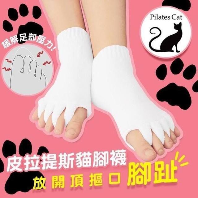 韓國皮拉提斯神奇貓腳舒緩襪(白)