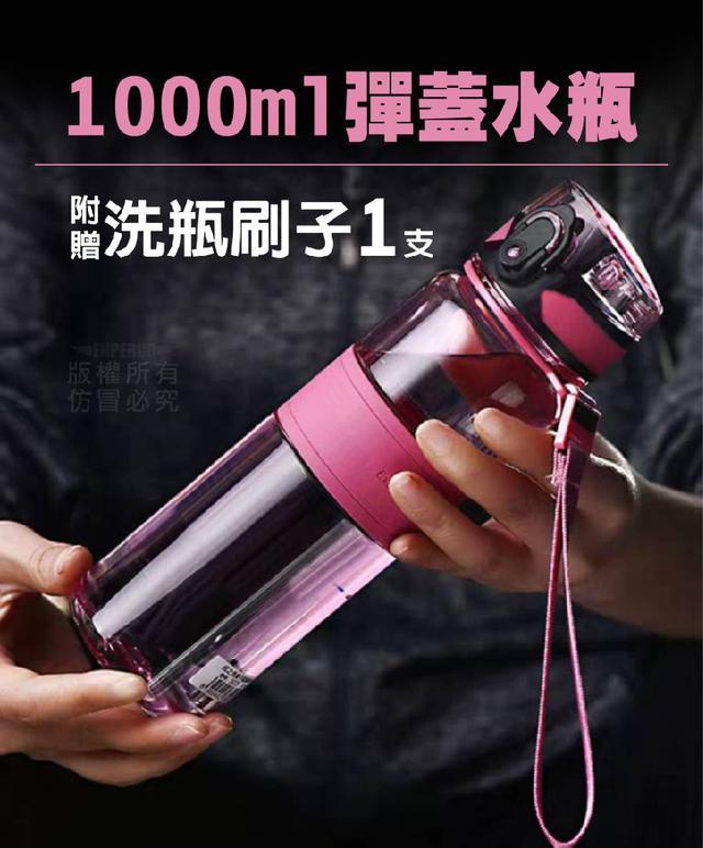 1000ml彈蓋水瓶🔥預購