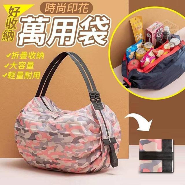 高質量摺疊便攜收納萬用袋