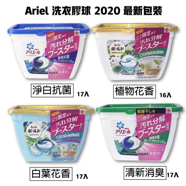 「現貨」Ariel 3D洗衣膠球 2020最新包裝 P&G 盒裝