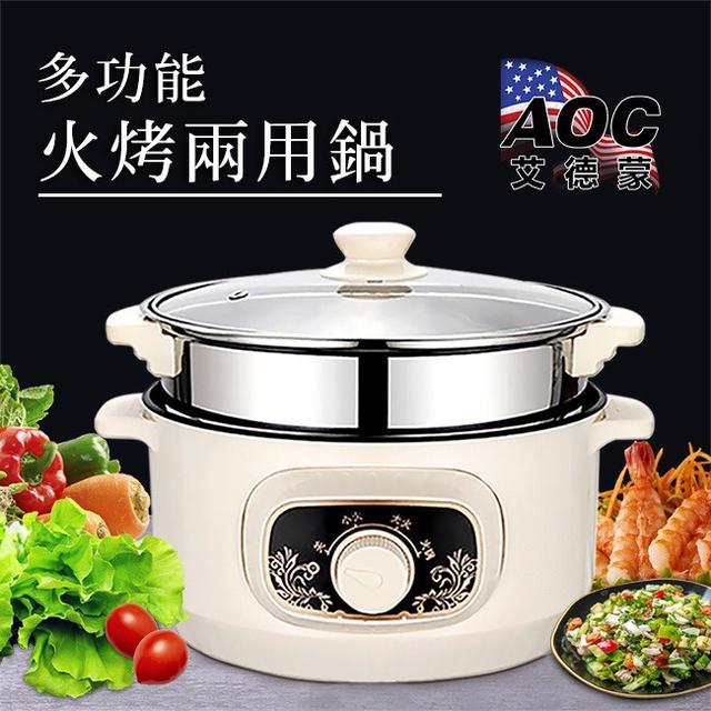 【 AOC 艾德蒙】多功能火烤兩用鍋/白