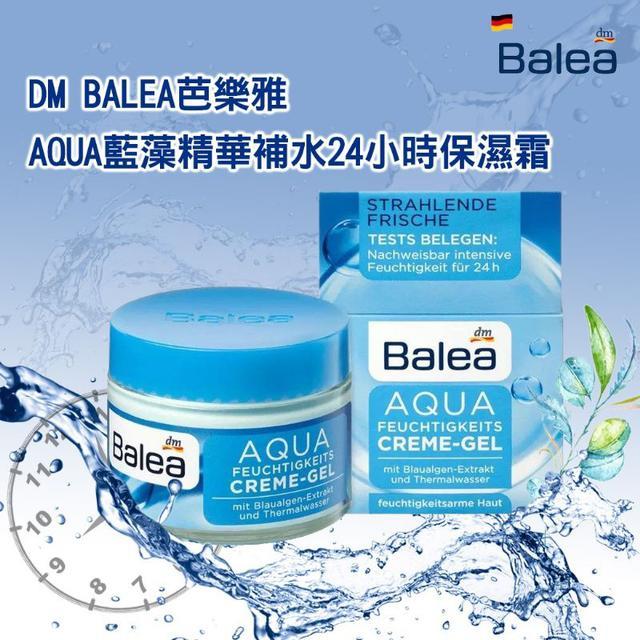 芭樂雅AQUA藍藻精華補水24小時保濕霜50ml