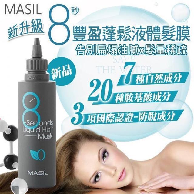 韓國 MASIL 8秒豐盈蓬鬆液