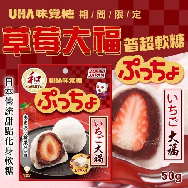 日本 UHA 味覺糖 普超軟糖 草莓大福味 50g