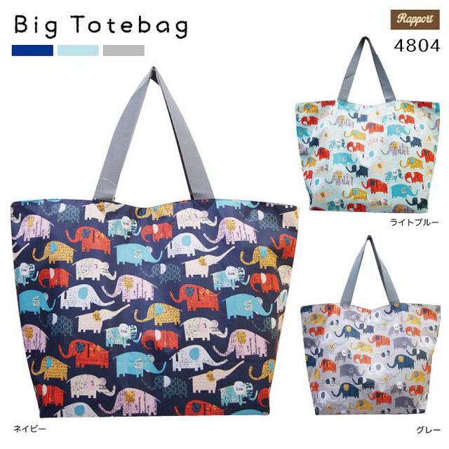 可折疊大象環保購物袋肩背包旅行包A3