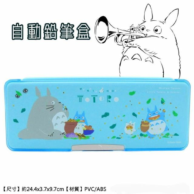 龍貓 自動鉛筆盒