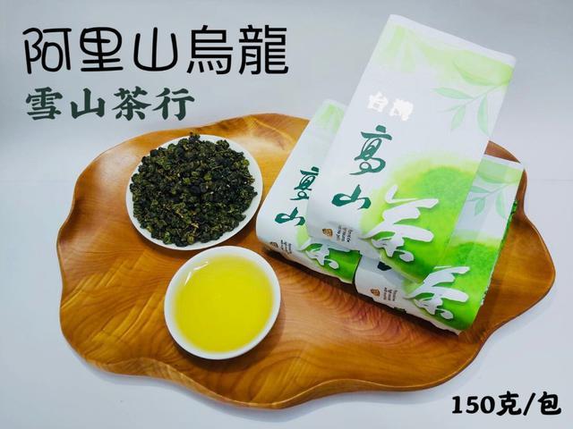 🍵【雪山茶行】頂級阿里山烏龍茶 自產自銷 台灣茶 比賽茶 熟茶 高山茶 濃香 冷泡茶 春茶 冬茶