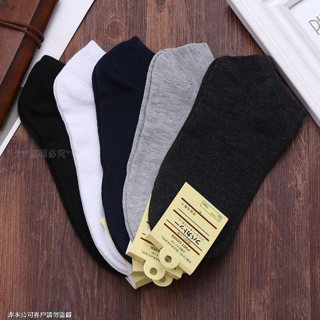 廠商出清-多款純棉短襪(10雙)