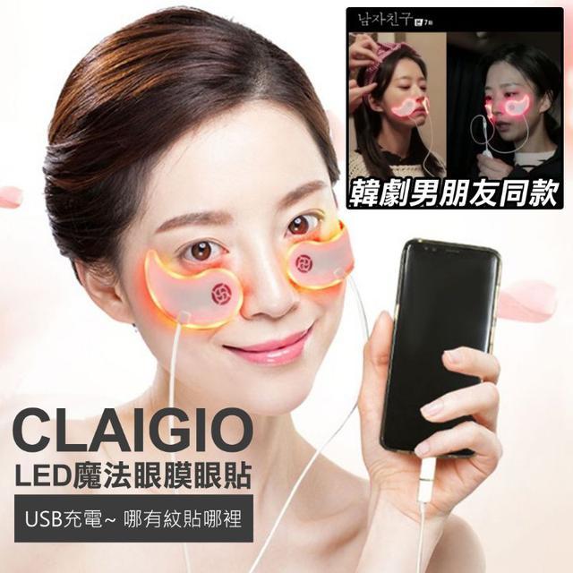韓劇男朋友 郭善英同款 CLAIGIO LED魔法眼膜眼貼~USB充電 哪有紋貼哪裡