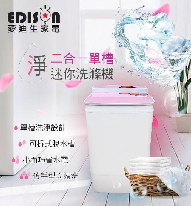 現貨【EDISON 愛迪生】二合一單槽5.8公斤洗滌機/粉色蝴蝶結
