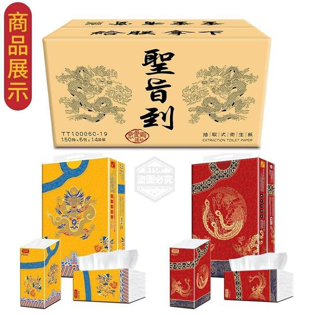 ☘️ (一箱84包免運)新春龍鳳呈祥衛生紙