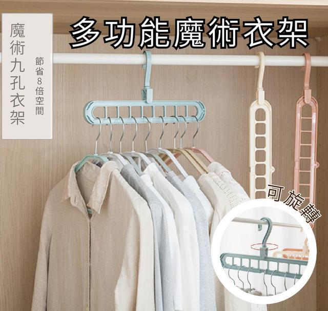 【預購】(特價中)多功能魔術衣架