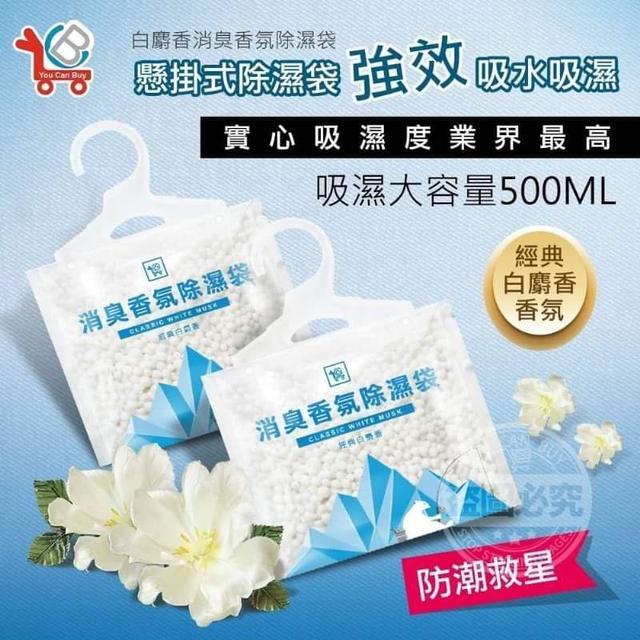 YCB白麝香消臭香氛除濕袋(10包)