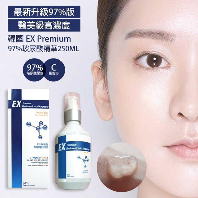 韓國EX Premium 醫美級高濃度 97%玻尿酸精華250ML~維他命C加成 滲透鎖水 增加光澤