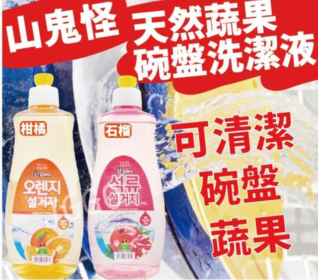 😊山鬼怪-天然蔬果碗盤洗潔液(柑橘)/(石榴)
