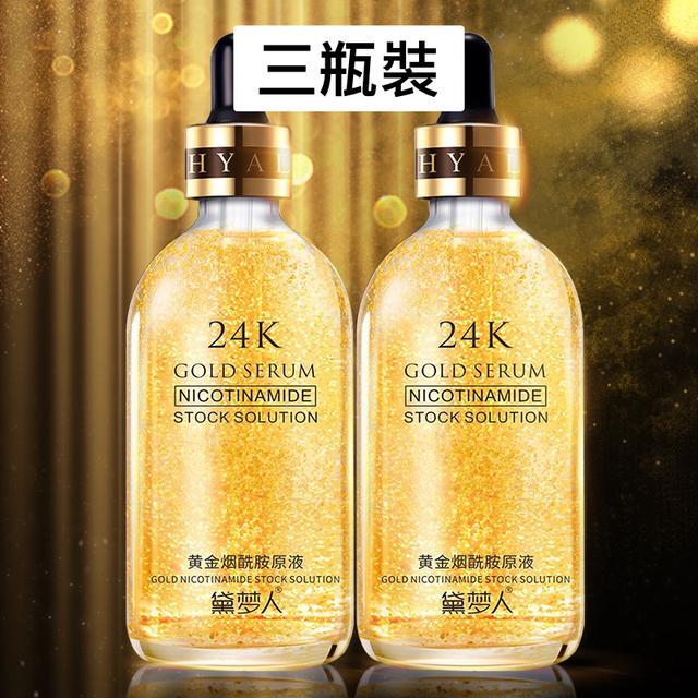 三瓶24k100ml24k黃金精華液祛斑抗皺玻尿酸原液美白補水收縮毛孔煙酰胺面霜