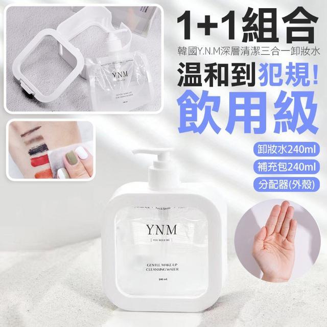 韓國 Y.N.M 深層清潔眼唇 三合一卸妝水~240ml+240ml補充包+外殼